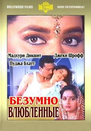 Безумно влюбленные / Prem Deewane (1992)