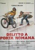 Преступление на улице Римские Ворота (1980)