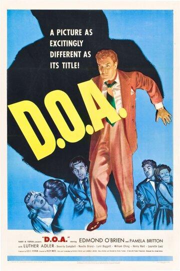 Мертв по прибытии (1950) полный фильм онлайн
