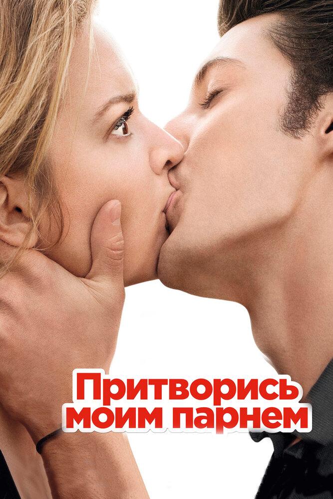 Притворись моим парнем (2013) - смотреть онлайн