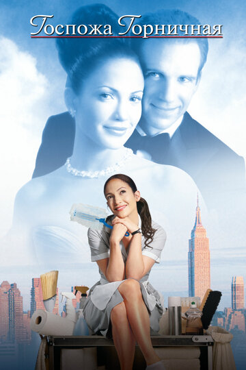 ������� ��������� (Maid in Manhattan)