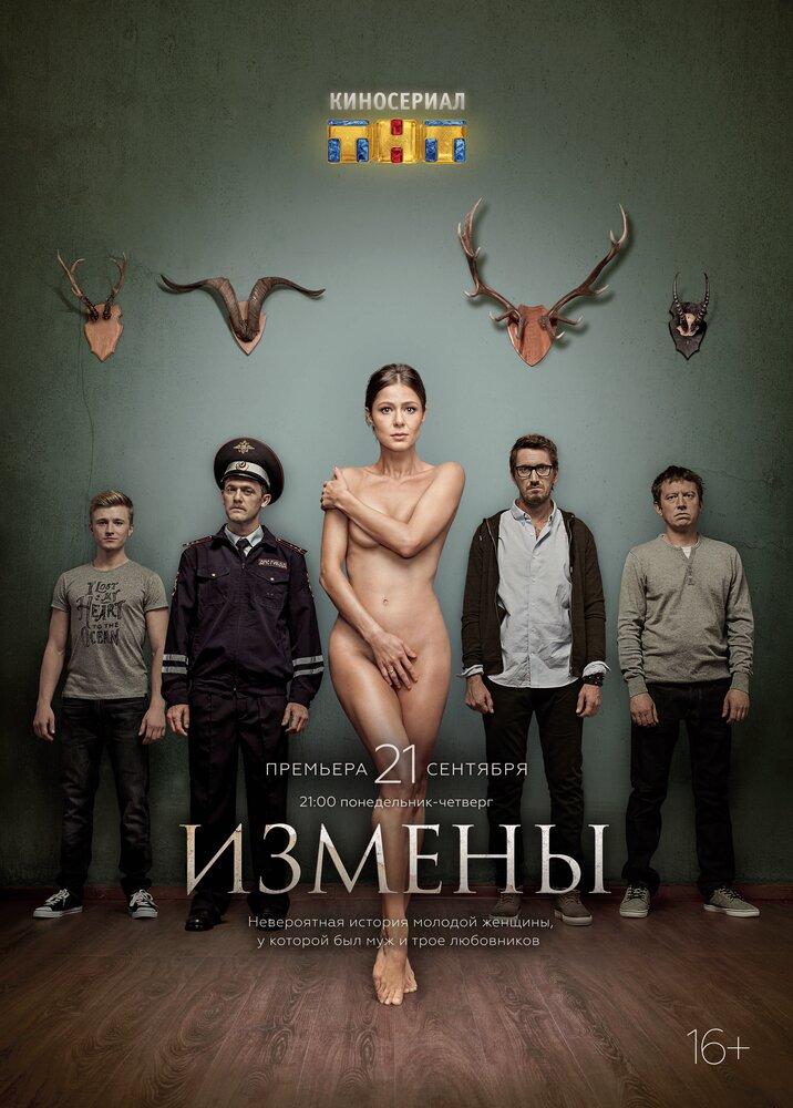 замужние русские женщины изменяют мужьям смотреть со смыслом