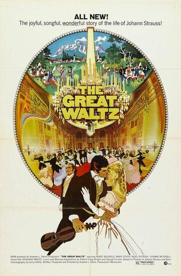 Большой вальс (1972)