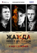 Жажда (2013)