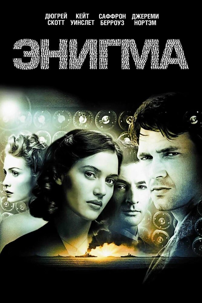 Энигма | Enigma | Смотреть онлайн HD
