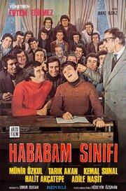 Возмутительный класс (1975)