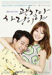 Все в порядке, это любовь (2014)