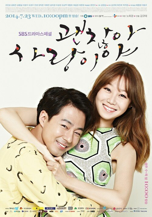 841713 - Всё в порядке, это любовь ✸ 2014 ✸ Корея Южная