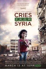 Плач из Сирии
