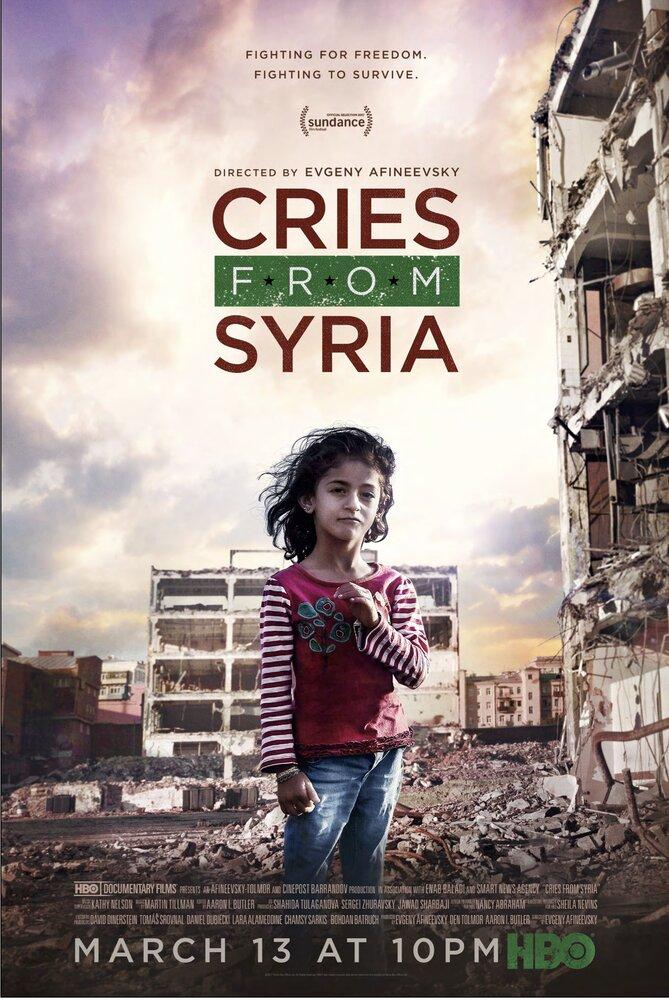 Плач из Сирии (2017)