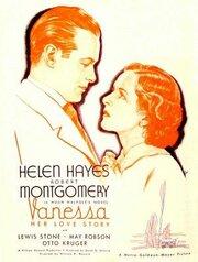 Ванесса: Ее история любви (1935)