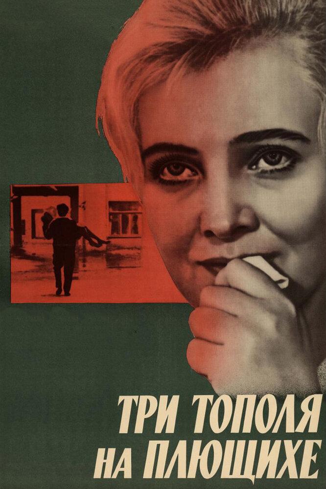 Фильмы Три тополя на Плющихе