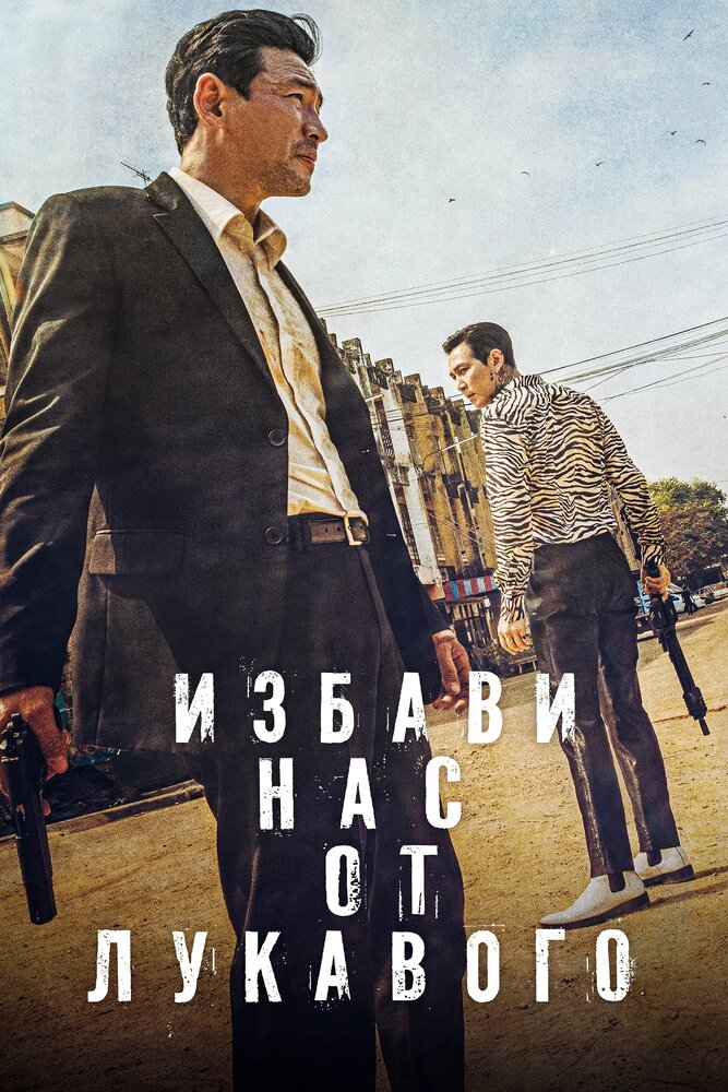 Постер Избави нас от лукавого