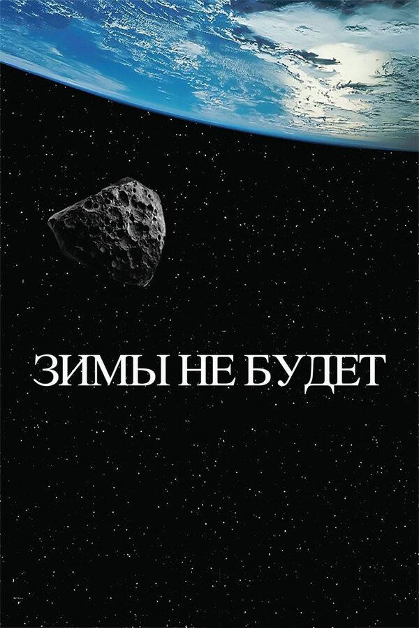 Зимы не будет (2014)