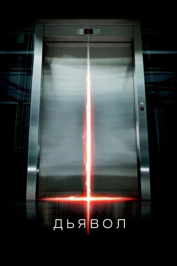 Дьявол (2010) полный фильм