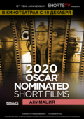 Oscar Shorts 2020 — Анимация (Oscar Shorts 2020 — Animation)