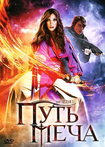 Путь меча (2008)