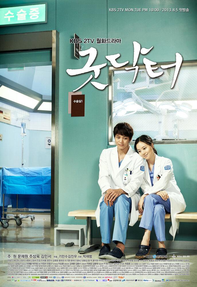 Хороший доктор / Goot dakteo (2013)