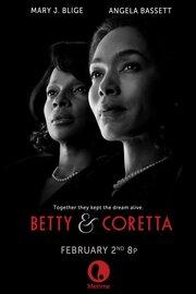 Бетти и Коретта (2013)