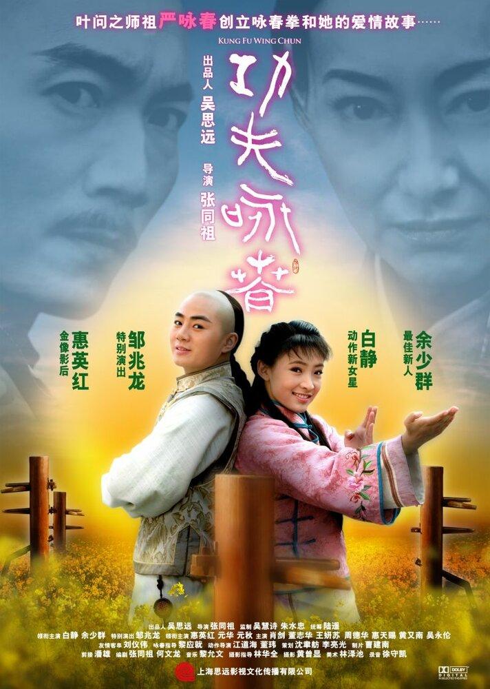 Фильмы Кунг-фу Вин Чунь
