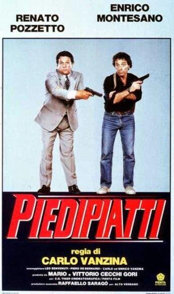 Полицейские (Piedipiatti)