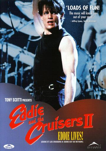 Эдди и «Странники» 2 (Eddie and the Cruisers II: Eddie Lives!)