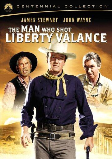 Человек, который застрелил Либерти Вэланса