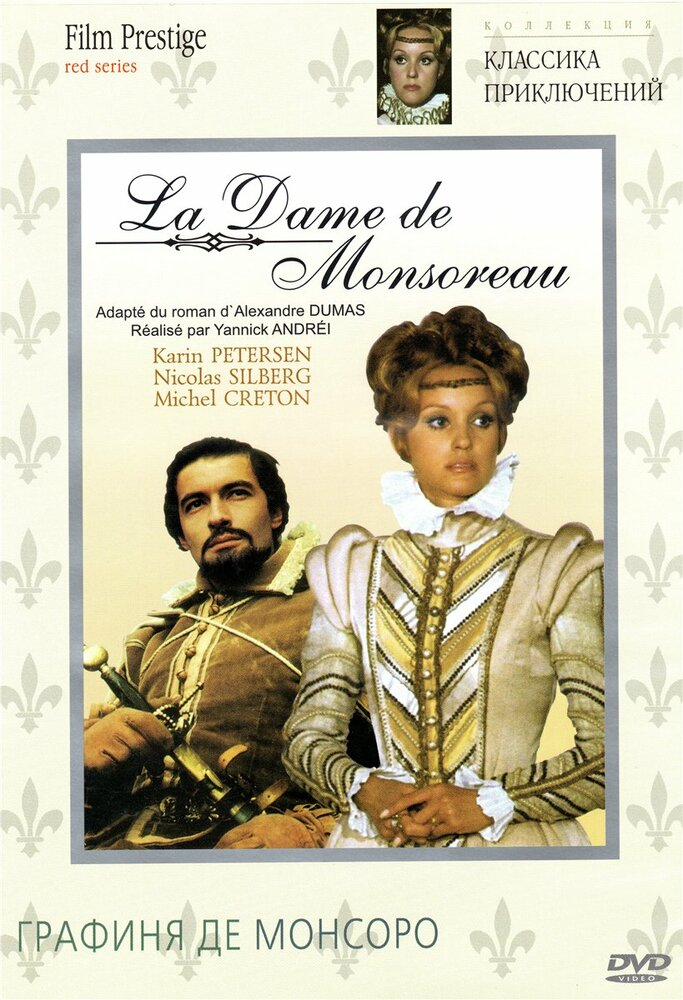 Графиня де монсоро — la dame de monsoreau (1972) | сериал-торрент.