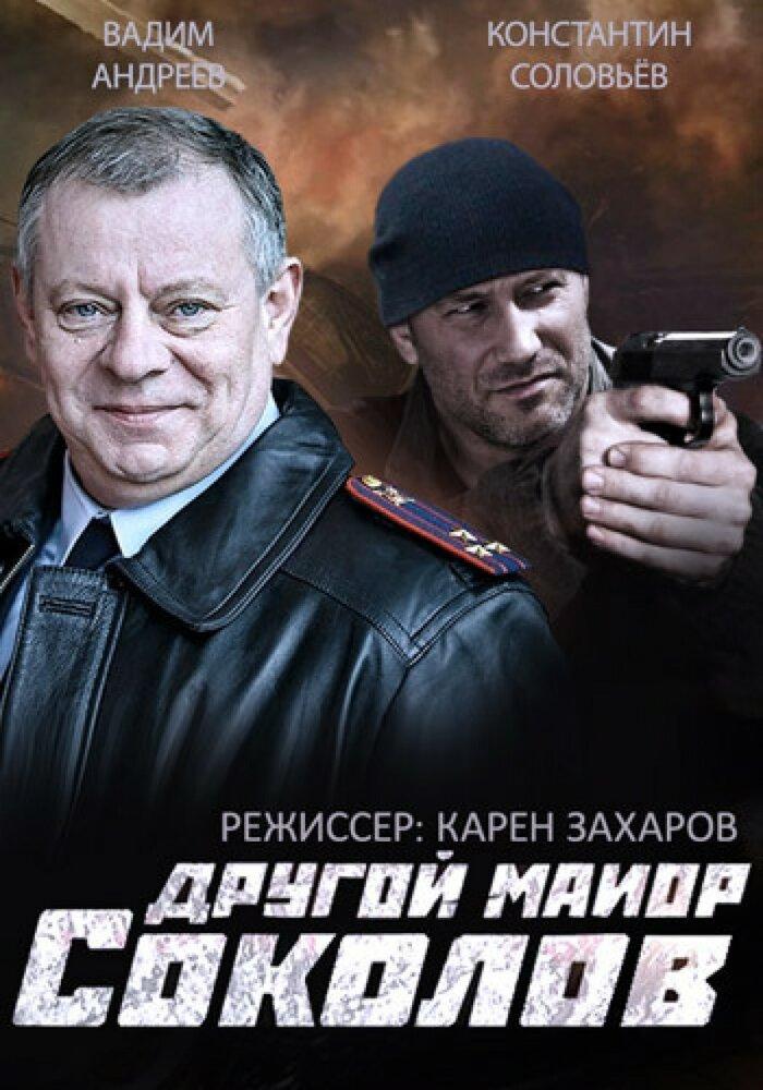 Другой майор Соколов (2015)