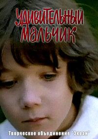 Удивительный мальчик (1970)