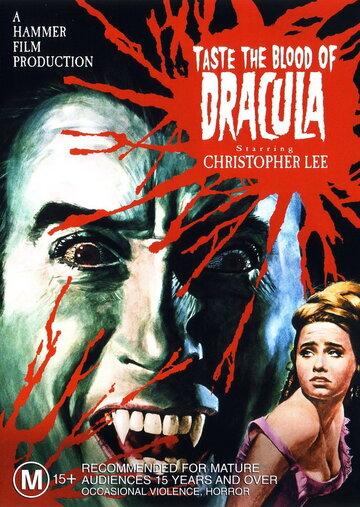 Вкус крови Дракулы (Taste the Blood of Dracula)
