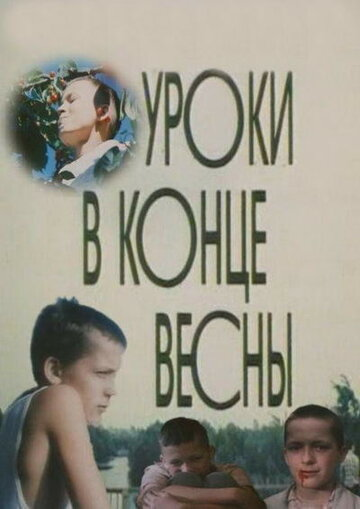 Уроки в конце весны (1990)