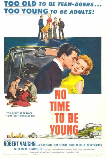 Не время быть молодым (1957)