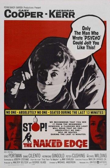 Обнаженное лезвие (1961)