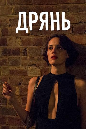 Дрянь (2016, сериал, 2 сезона) (2016) — отзывы и рейтинг фильма