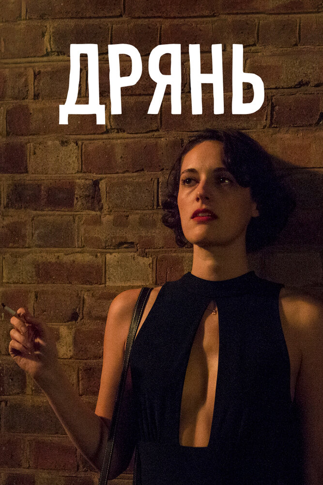 Дрянь (2016)