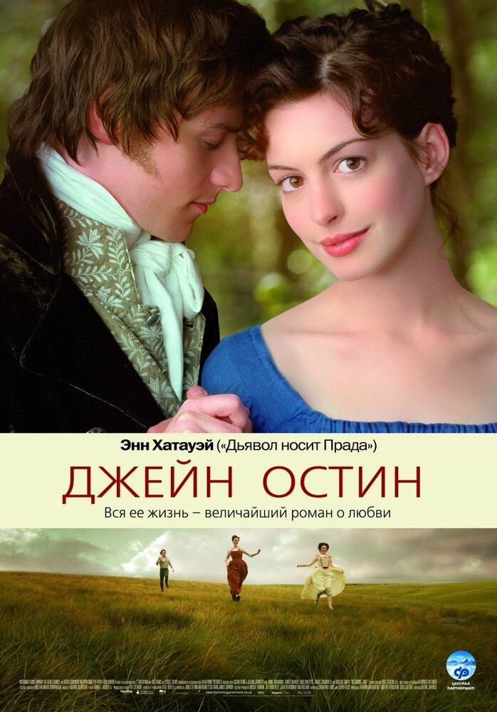 Джейн Остин / Becoming Jane. 2006г.