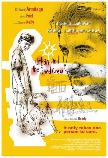 Урбан и гаражная команда (2015) полный фильм онлайн