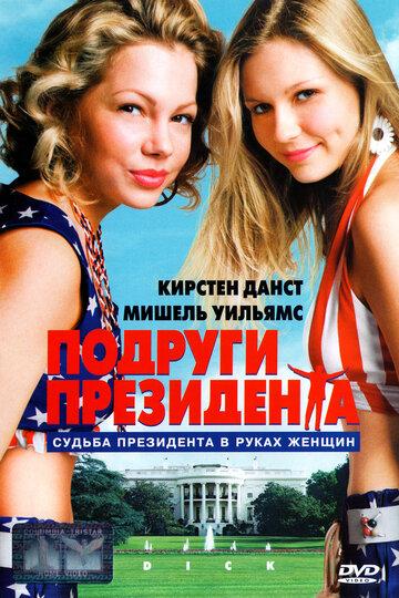 Подруги президента