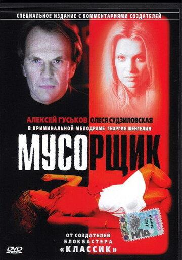 Мусорщик 2001