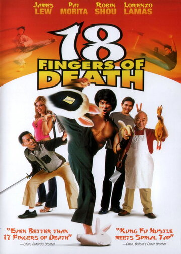 18 пальцев смерти! (2006)