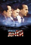 Тринадцать дней (2000)
