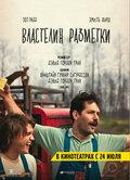 Властелин разметки (2013)