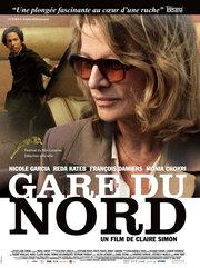 Смотреть онлайн Гар дю Нор
