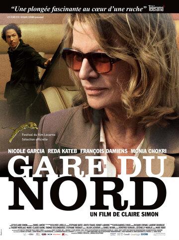 Гар дю Нор (2013) полный фильм онлайн