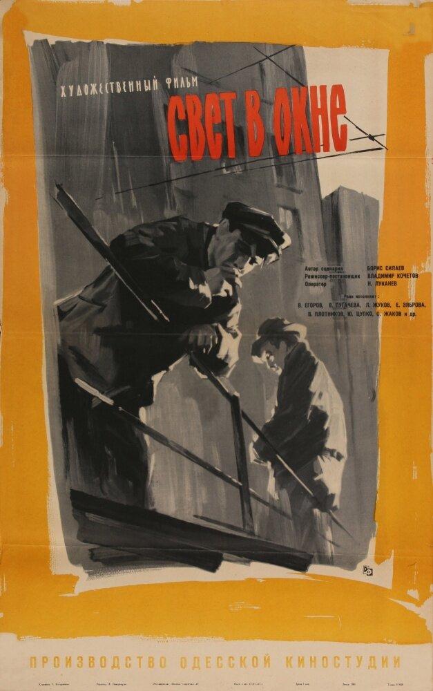 Постер фильма Свет в окне