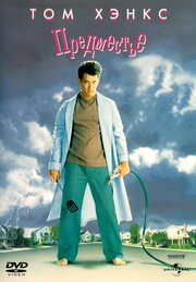 Предместье (1989)