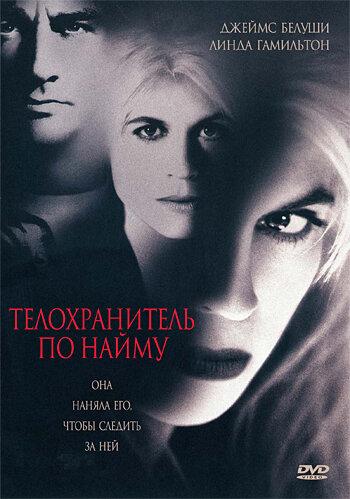 Телохранитель по найму (1995)