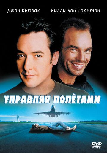Управляя полетами / Pushing Tin (1999)