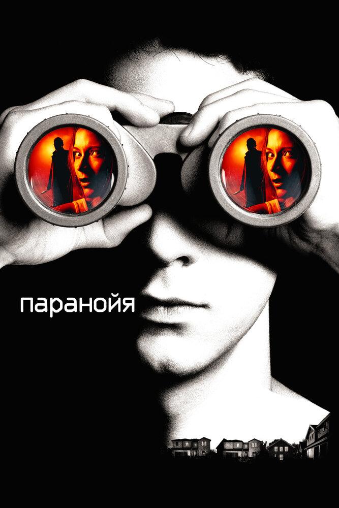 Паранойя (2007) - смотреть онлайн